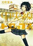 中央線ドロップス (アクションコミックス)