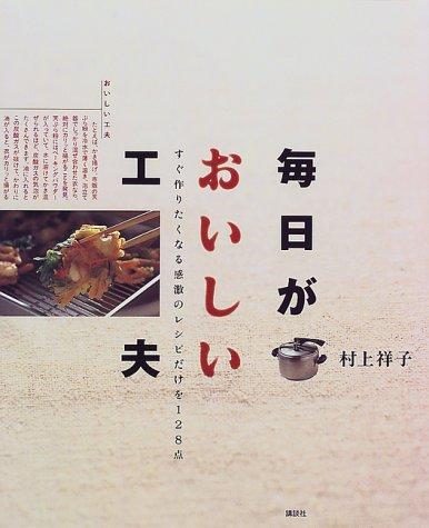 毎日がおいしい工夫―すぐ作りたくなる感激のレシピだけを128点 (講談社のお料理BOOK)