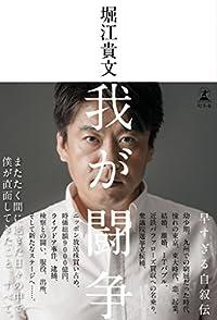 我が闘争 (幻冬舎単行本)