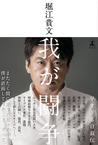 我が闘争 (幻冬舎単行本)の詳細を見る