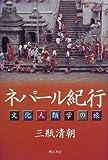 ネパール紀行—文化人類学の旅(三瓶 清朝)