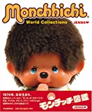 モンチッチ図鑑—Monchhichi World Collections