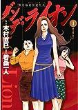 ダンデ・ライオン(1) (ビッグコミックス)