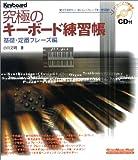 キーボードマガジン 究極のキーボード練習帳 (リットーミュージック・ムック―キーボード・マガジン)