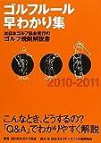 ゴルフルール早わかり集〈2010‐2011〉