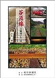 谷汲線 その歴史とレール―ローカル線からかいま見る激動の日本と世界