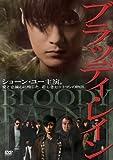 ブラッディ・レイン [DVD]