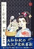 にしむく士(1) (講談社漫画文庫)