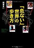 「危ない」世界の歩き方