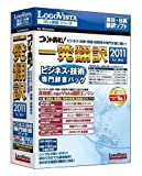 コリャ英和!一発翻訳 2011 for Win ビジネス技術専門辞書パック