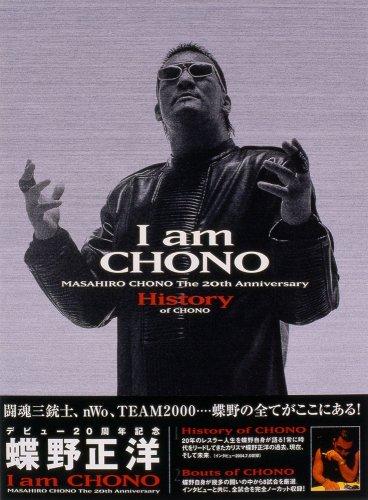 """デビュー20周年記念 蝶野正洋""""I am CHONO""""DVD-BOX"""