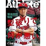 広島アスリートマガジン2014年7月号 (型破りで何が悪い。【表紙☆菊池涼介/林卓人】)