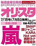 オリ☆スタ 7/18号 2011年