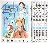 カブのイサキ コミック 1-6巻セット (アフタヌーンKC)