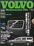 ボルボ・メンテナンス・ファイル―850/V70/S70/S80/S60 240/740/960 (立風ベストムック―オートジャンブル)