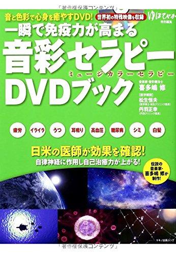 一瞬で免疫力が高まる「音彩セラピー」DVDブック (音と色彩で心身を癒やすDVD! 伝説の音楽家・喜多嶋修が制作! 世界初の特殊映像を収録!)