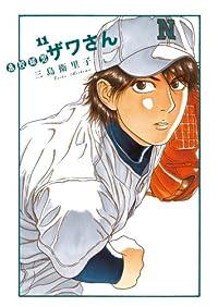 高校球児ザワさん 11 (BIG SPIRITS COMICS SPECIAL)