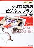ビジュアル解説 小さな会社のビジネス・プラン