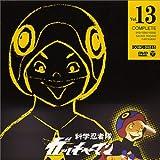 科学忍者隊ガッチャマン VOL.13[DVD]