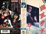 魔夏少女 [VHS]