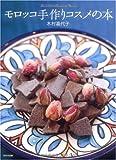 モロッコ手作りコスメの本