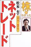 株がわかった 松本大のふやす!得する!ネットトレード