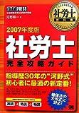 社労士教科書 社労士 完全攻略ガイド 2007年度版