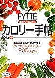 FYTTEカロリー手帖 (2002年版) (Gakken hit mook—FYTTEの本)