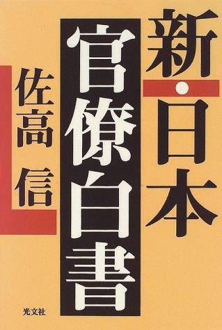 新・日本官僚白書