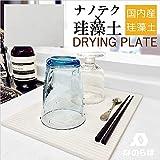 【日本製】 なのらぼ 珪藻土ドライングプレート 水切り吸水マット&今治タオルの2点セット