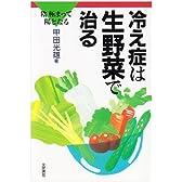 冷え症は生野菜で治る