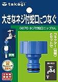 タカギ(takagi) ネジ付蛇口ニップルL G070【2年間の安心保証】