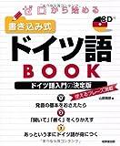 ゼロから始める 書き込み式ドイツ語BOOK