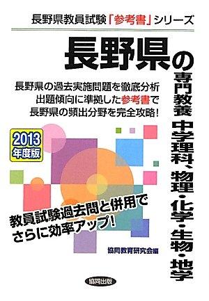長野県の専門教養 中学理科、物理・化学・生物・地学〈2013年度版〉 (長野県教員試験「参考書」シリーズ)