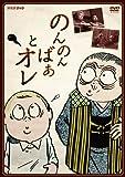 のんのんばあとオレ【DVD】