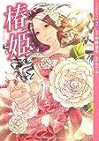 椿姫 【マンガでオペラ2】 (マンガでオペラ 2)
