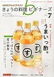 NHK きょうの料理ビギナーズ 2013年 07月号 [雑誌]