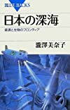 日本の深海 (ブルーバックス)