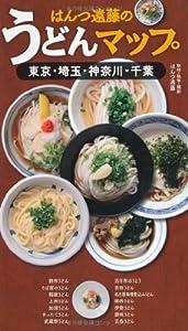 はんつ遠藤のうどんマップ東京・埼玉・神奈川・千葉