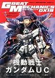グレートメカニックDX(19) (双葉社MOOK)
