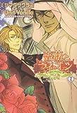 薔薇とライオン 2 (バーズコミックス ルチルコレクション)