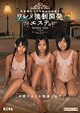 「日焼けあとを軽減します」思春期の小さな女の子を狙うワレメ強制開発エステ。(2無毛1フサ) ミニマム [DVD][アダルト]
