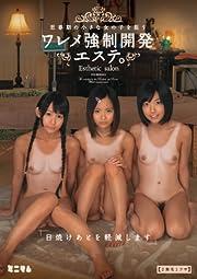 「日焼けあとを軽減します」思春期の小さな女の子を狙うワレメ強制開発エステ。(2無毛1フサ) ミニマム [DVD]