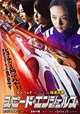 スピード・エンジェルス [DVD]
