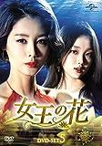 女王の花 DVD-SET5 -