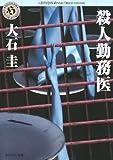 殺人勤務医 (角川ホラー文庫)