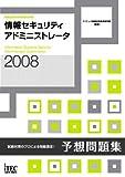 2008 情報セキュリティアドミニストレータ予想問題集 (情…
