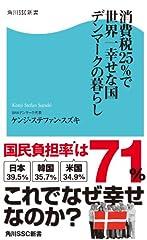 消費税25%で世界一幸せな国 デンマークの暮らし (角川SSC新書)