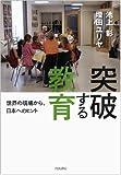 突破する教育――世界の現場から、日本へのヒント