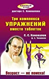 img - for Tri kompleksa uprazhnenii vmesto tabletok. Vozrast - ne pomekha! book / textbook / text book